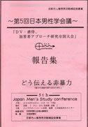 Report of the Japan Congress of Men's Studies