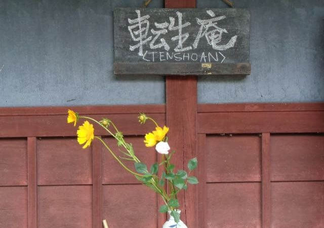 JAFAREC Ten-Sho-An and flower
