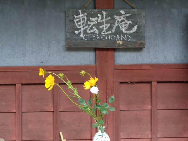 Ten-Sho-An and flower