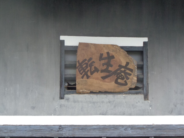Ten-Sho-An doorplate