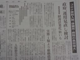 newspaper covid
