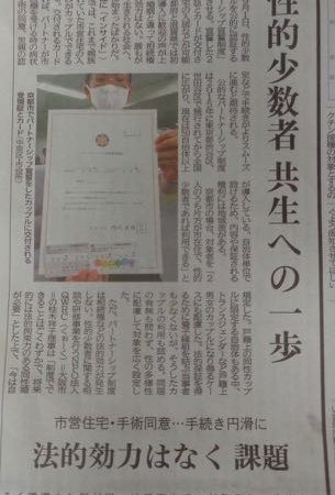 JAFAREC newspaper partnership act Kyoto