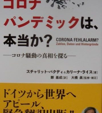 Book Corona Fehlalarm?
