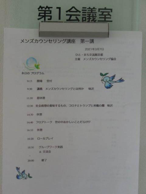 Meeting room 1 Hitomachi Koryukan Kyoto