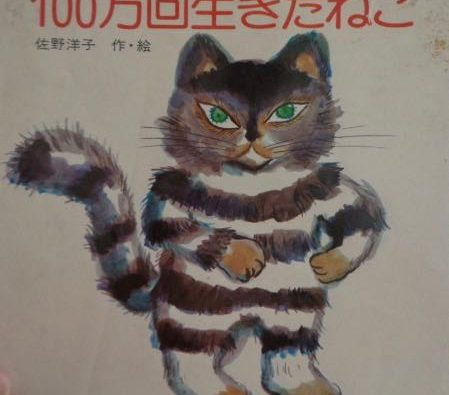 The Cat That Lived a Million Times